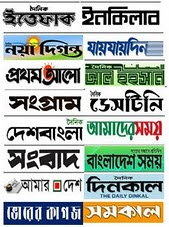List of local newspapers in Bangladesh